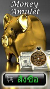 สั่งซื้อ money amulet thailand