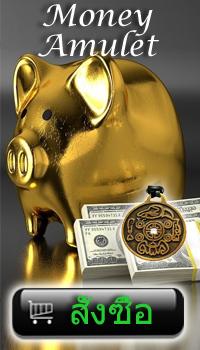 Money amulet จากประสบการณ์ตรง